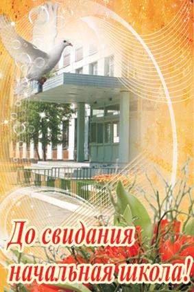 Плакат к выпускному в садике
